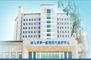 <font color='#ee0000'>绥化市第一医院</font>