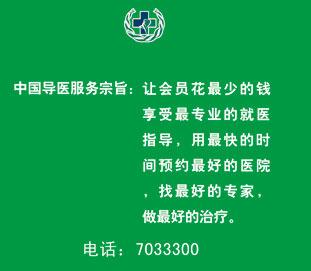 中国导医网写真