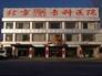 北京大卫中医医院